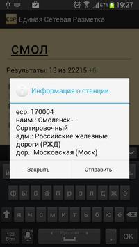 ЕСР. Справочник apk screenshot