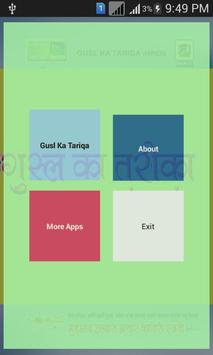 Gusl Ka Tariqa apk screenshot