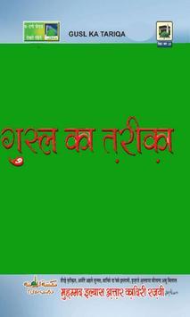 Gusl Ka Tariqa Urdu poster