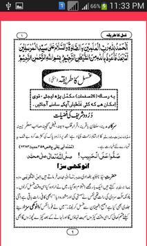 Gusl Ka Tariqa Urdu apk screenshot