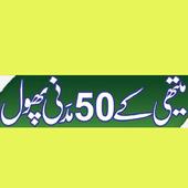 Methi 50 Madni Phool icon