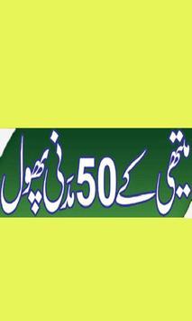 Methi 50 Madni Phool poster