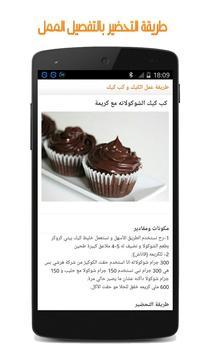 طريقة عمل الكيك و كب كيك apk screenshot