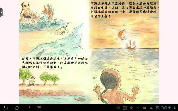 王船遊 apk screenshot