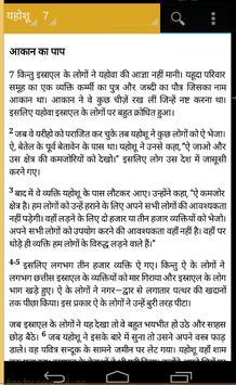 Hindi Holy Bible apk screenshot