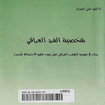 شخصية الفرد العراقي poster