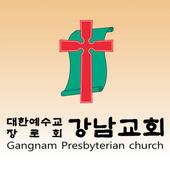 강남교회 icon