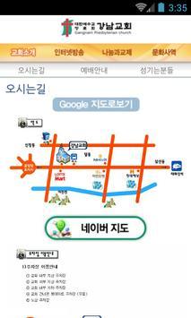강남교회 apk screenshot