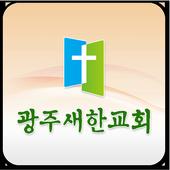 광주새한교회 icon