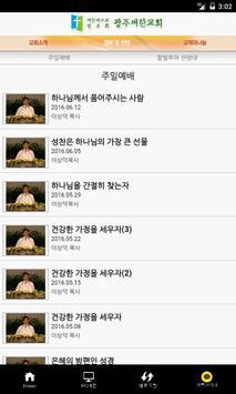 광주새한교회 apk screenshot