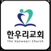 한우리교회(인천시 원당동) icon