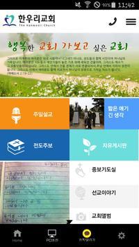 한우리교회(인천시 원당동) poster