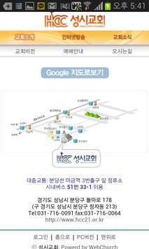 성시교회 apk screenshot