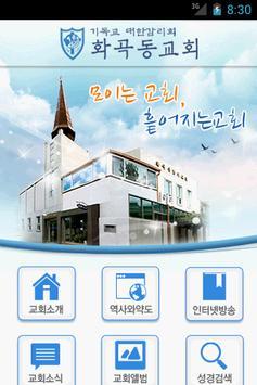 화곡동교회 poster