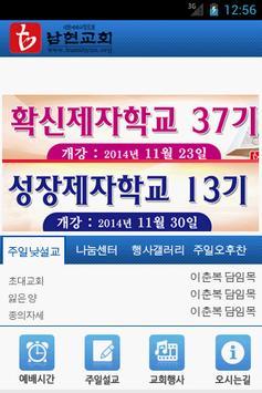 남현교회 poster