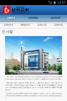 남현교회 apk screenshot