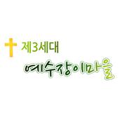 제3세대예수장이마을 icon