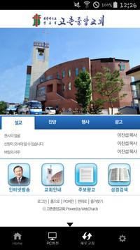 고촌중앙교회 poster