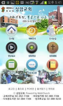 성암교회 poster