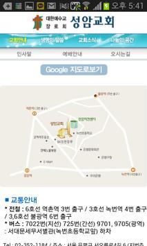 성암교회 apk screenshot
