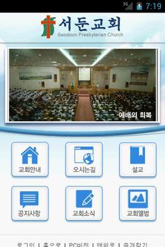 서둔교회 poster