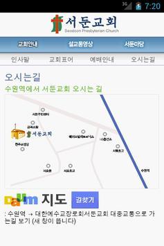 서둔교회 apk screenshot