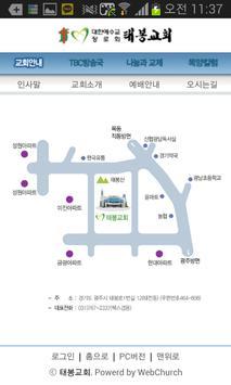 태봉교회 apk screenshot