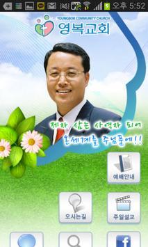 영복교회 poster