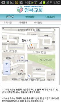 영복교회 apk screenshot