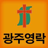 광주영락교회 icon