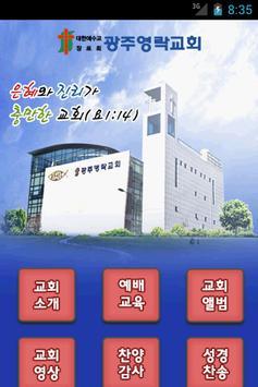 광주영락교회 poster