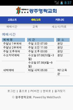 광주영락교회 apk screenshot