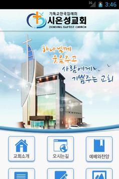 시온성교회 poster