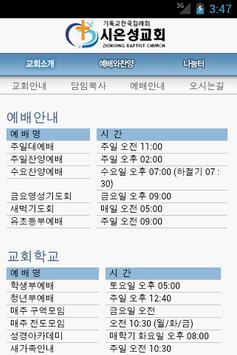 시온성교회 apk screenshot
