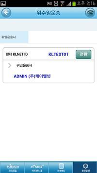 etrans (이트랜스) apk screenshot