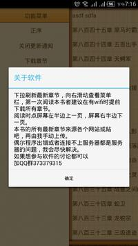 我欲封天 apk screenshot