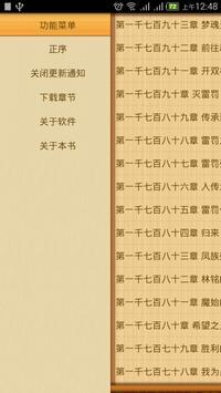 武极天下 poster