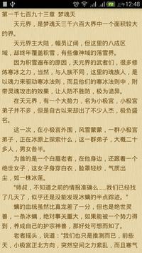 武极天下 apk screenshot