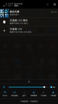 星战风暴 apk screenshot