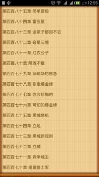 造化之门 apk screenshot