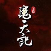 魔天记 icon