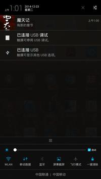 魔天记 apk screenshot