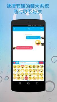 Weimi apk screenshot