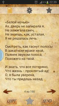 Стихи Ахматовой А.А. poster