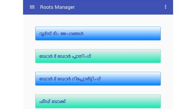 Wisdom Roots Manager apk screenshot