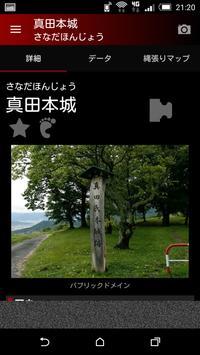 城めぐり apk screenshot