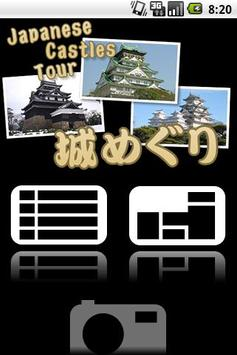 Japanese Castles Tour (old) poster