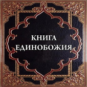 Книга Единобожия icon