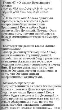 Книга Единобожия apk screenshot
