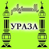 Пост (ураза) в месяц Рамадан icon